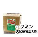 eフミン 天然植物活力剤