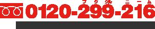 フリーダイヤル0120-299-216 営業時間:月~金 9:00~18:00