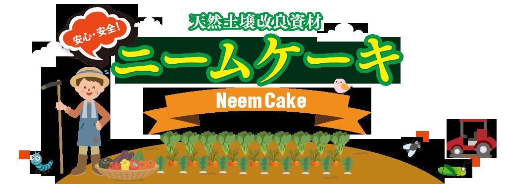 天然土壌改良資材 ニームケーキ
